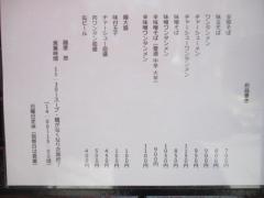 【新店】麺屋 悠-6