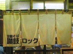 支那そば 讃岐ロック【参】-21