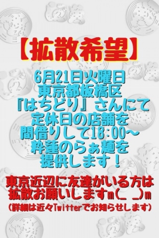 『麺s食堂 粋蓮』 in 東京-1
