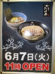【新店】麺屋 たけ井 阪急梅田店-2