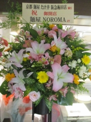 【新店】麺屋 たけ井 阪急梅田店-5