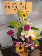 【新店】麺屋 たけ井 阪急梅田店-19