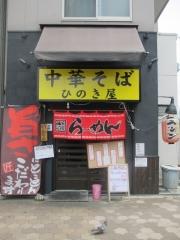 中華そば ひのき屋【六】-1