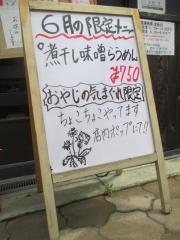 中華そば ひのき屋【六】-14
