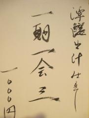 烈志笑魚油 麺香房 三く【壱六】-1
