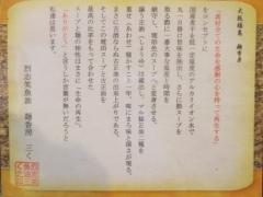烈志笑魚油 麺香房 三く【壱六】-10