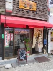 【新店】麺処 善龍-1