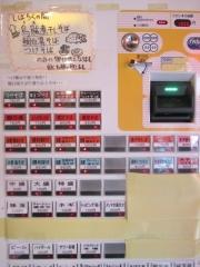 【新店】麺処 善龍-4
