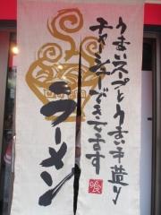 【新店】麺処 善龍-14