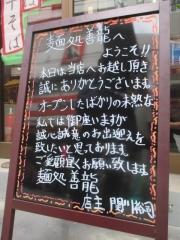 【新店】麺処 善龍-15