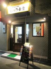 米沢ラーメン さつき食堂【参】-1