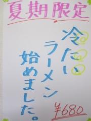 米沢ラーメン さつき食堂【参】-2