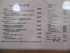 米沢ラーメン さつき食堂【参】-4