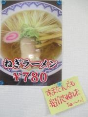 米沢ラーメン さつき食堂【参】-5