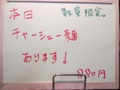 米沢ラーメン さつき食堂【参】-13