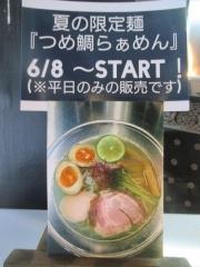 Bonito Soup Noodle RAIK【四】-9