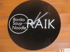 Bonito Soup Noodle RAIK【四】-19