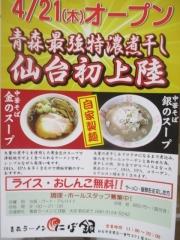 【新店】青森ラーメン にぼ銀-5
