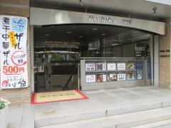 【新店】青森ラーメン にぼ銀-6