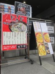 【新店】青森ラーメン にぼ銀-8