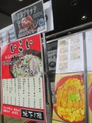 【新店】青森ラーメン にぼ銀-9