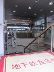 【新店】青森ラーメン にぼ銀-10