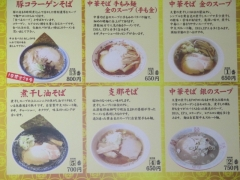 【新店】青森ラーメン にぼ銀-13