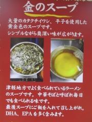 【新店】青森ラーメン にぼ銀-16