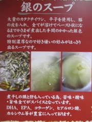 【新店】青森ラーメン にぼ銀-17