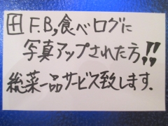 【新店】青森ラーメン にぼ銀-21