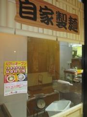【新店】青森ラーメン にぼ銀-25