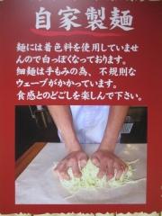 【新店】青森ラーメン にぼ銀-26