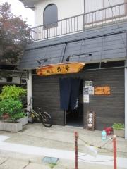 麺屋 弥栄【弐】-2