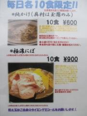 麺屋 弥栄【弐】-9
