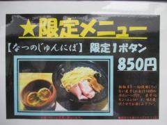 麺屋 弥栄【弐】-10
