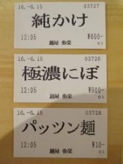 麺屋 弥栄【弐】-13
