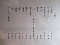 RAMEN にじゅうぶんのいち【参】-4