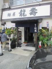 【新店】麺屋 龍壽-1