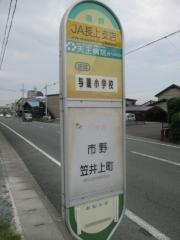 【新店】麺屋 龍壽-4