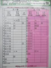 【新店】麺屋 龍壽-8