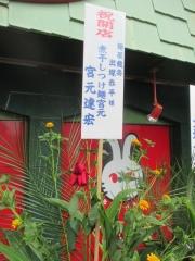【新店】麺屋 龍壽-14