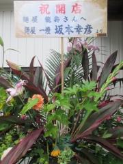 【新店】麺屋 龍壽-13