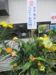 【新店】麺屋 龍壽-15