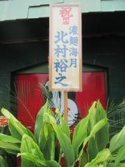 【新店】麺屋 龍壽-17