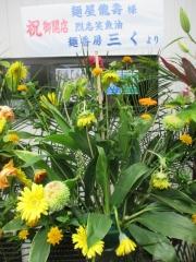 【新店】麺屋 龍壽-20