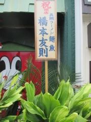 【新店】麺屋 龍壽-19