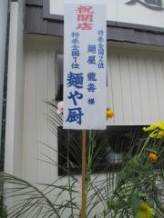 【新店】麺屋 龍壽-21