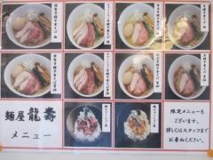 【新店】麺屋 龍壽-25