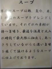 【新店】麺屋 龍壽-30