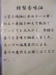 【新店】麺屋 龍壽-31